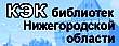 Корпоративный электронный каталог государственных  и муниципальных библиотек Нижегородской области